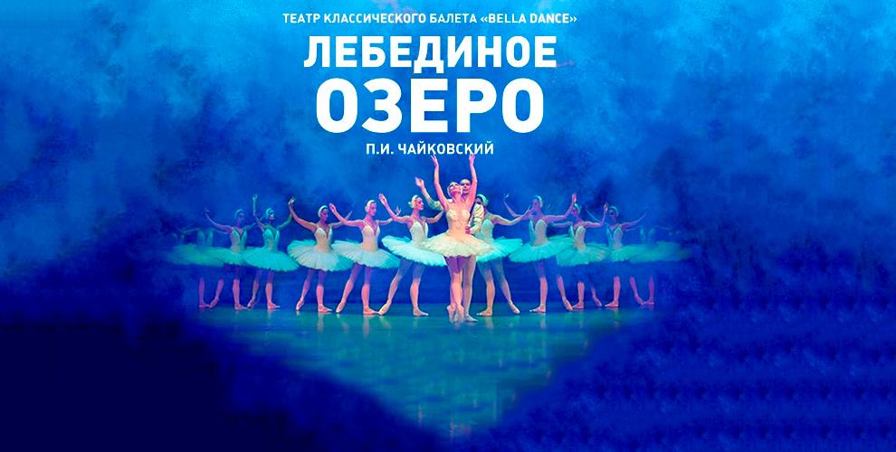 """""""Оптимистический театр"""" приглашает на балет """"Лебединое озеро"""""""