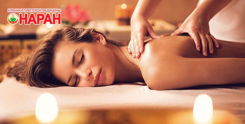 """Комплексное лечение, рефлексотерапия и массаж шейно-воротниковой зоны в клинике тибетской медицины """"Наран"""". Будьте здоровы!"""