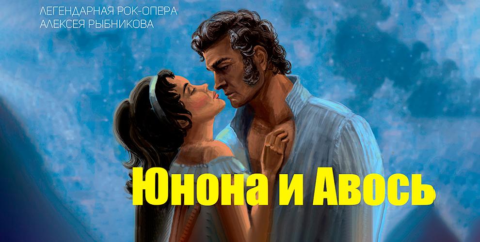 """""""Оптимистический театр"""" приглашает на рок-оперу """"Юнона и Авось"""""""