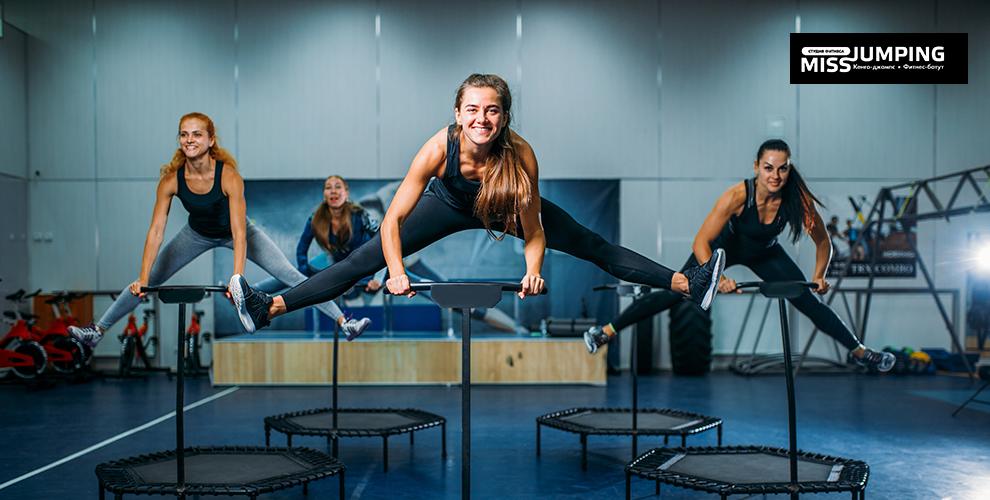 Занятия по направлению «Фитнес на батутах» от студии Miss Jumping
