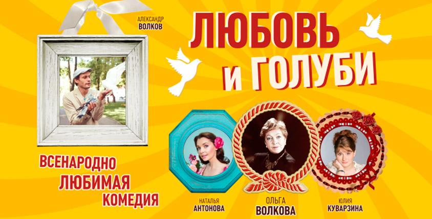 """""""Оптимистический театр"""" приглашает на спектакль """"Любовь и голуби"""""""