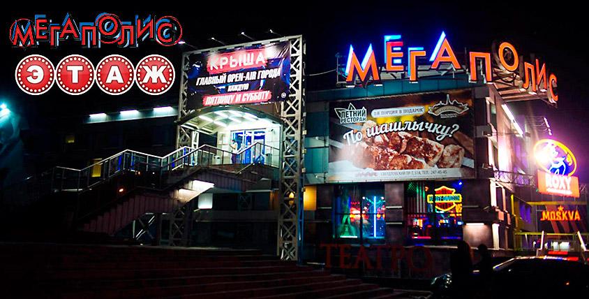 """Билеты в кинотеатр КРК """"Мегаполис"""" или РК """"Этаж"""" всего за 150 рублей! Ошеломительное предложение для настоящих киноманов!"""