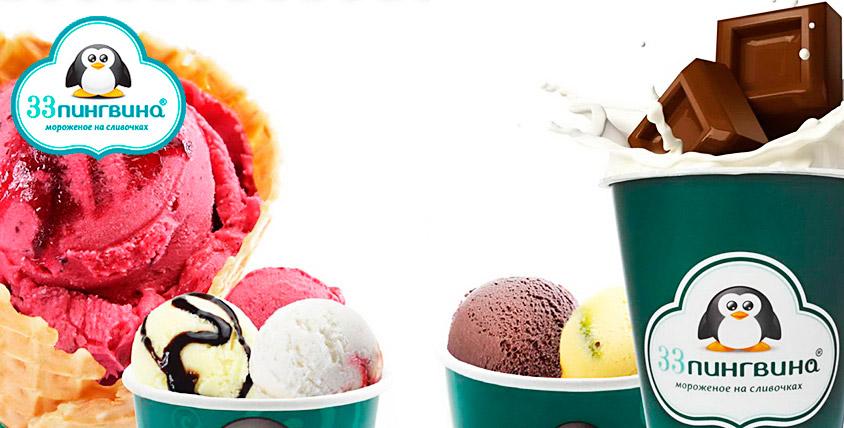 """Все меню молочных коктейлей от сети кафе-мороженого """"33 пингвина"""""""