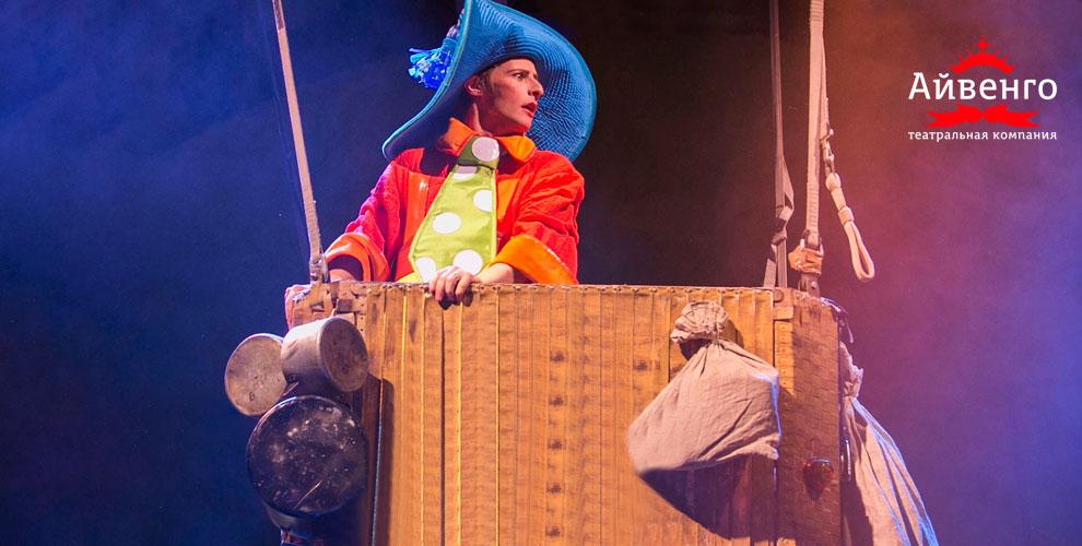 Театральная компания «Айвенго» приглашает на семейное шоу «Незнайка и его друзья»