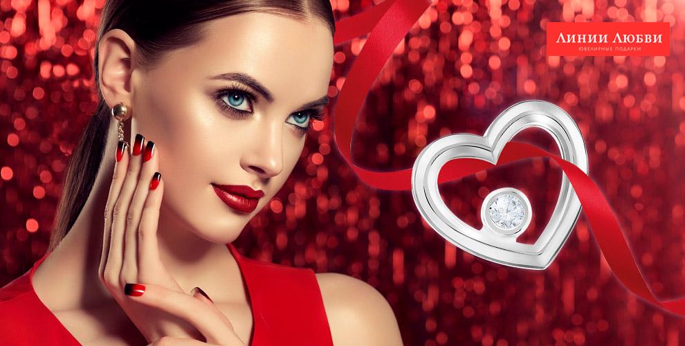 Подвеска «Сердечко» вювелирных салонах «Линии Любви»