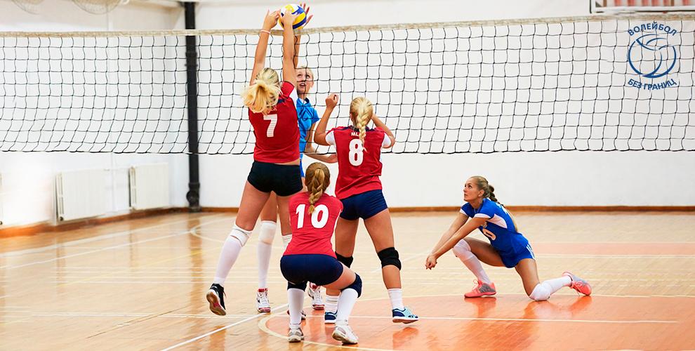 «Волейбол без границ»: занятия волейболом или баскетболом