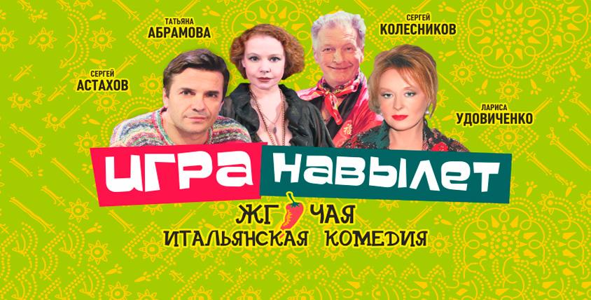 """Билет на спектакль """"Игра навылет"""" на сцене ДК им. Зуева"""