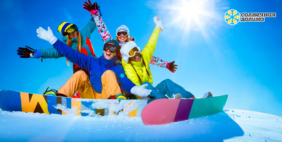 Абонемент «Жаркий снег» на горнолыжный курорт «Солнечная долина»