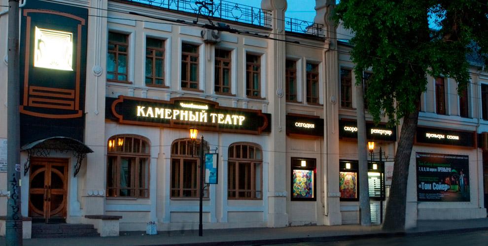 Челябинский Государственный драматический камерный театр приглашает наспектакли