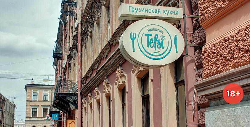 Карта бара за полцены в грузинском ресторане Tefsi
