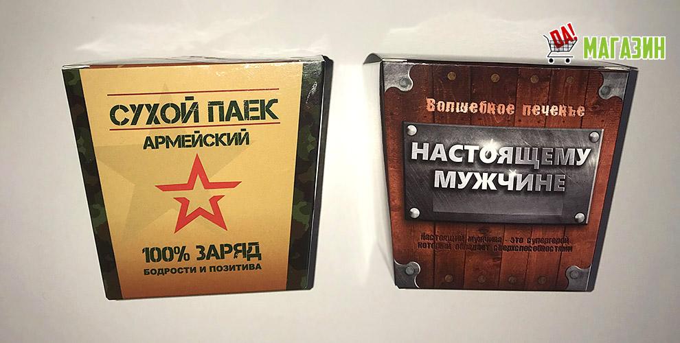 «Да! Магазин»: наборы печенья с предсказаниями «Армейский» и «Настоящему мужчине»