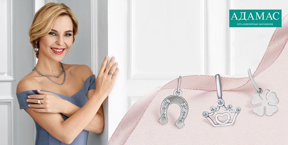 Серебряная подвеска от сети фирменных магазинов АДАМАС
