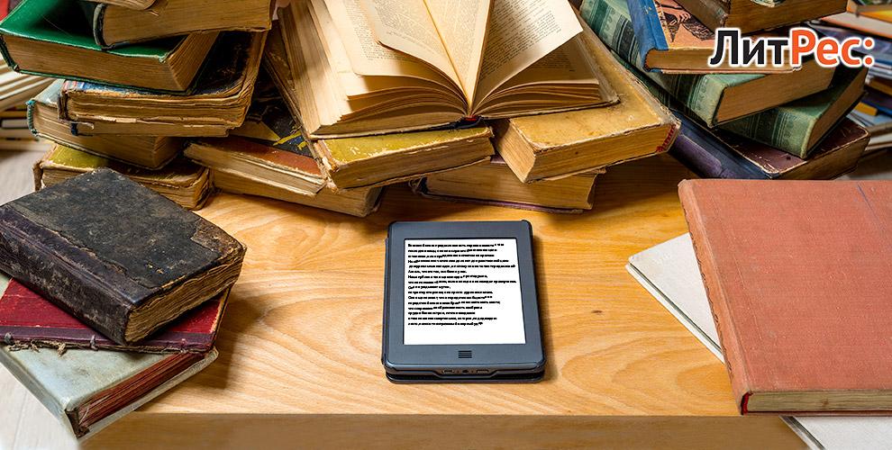 """""""ЛитРес"""": новинки, книги месяца и шедевры классической литературы"""