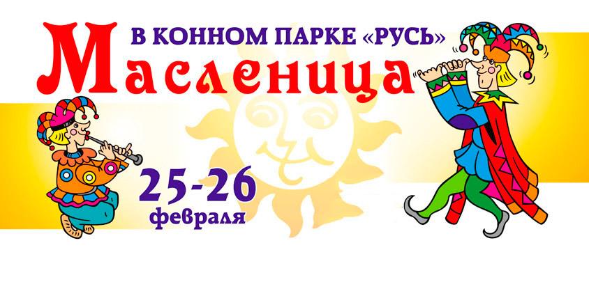 """Программа """"Широкая Масленица"""" для взрослых и детей в конном парке """"РУСЬ"""""""