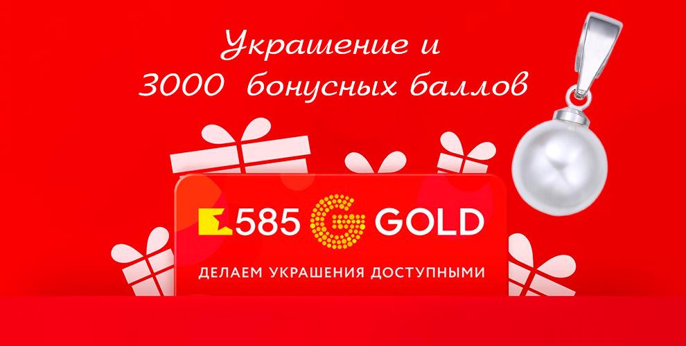 Украшение и 3000 бонусных баллов на карту от Ювелирной сети 585GOLD