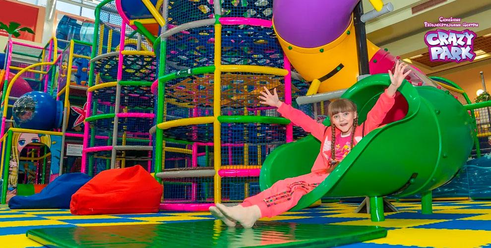 Посещение игрового комплекса «Подводный мир»впарке развлечений CRAZY PARK