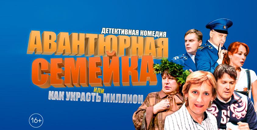 """Билеты на спектакли в театре """"Миллениум"""""""