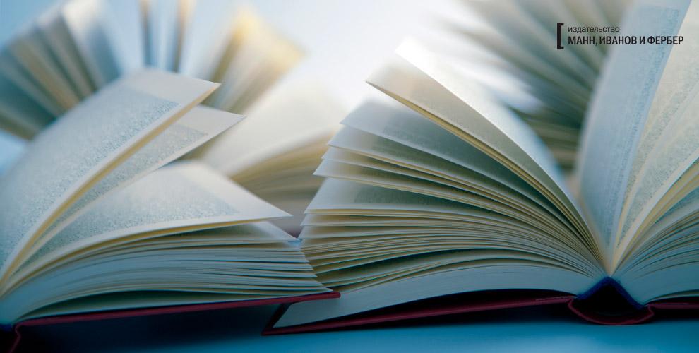 Книги вэлектронной, аудио ибумажной версии отиздательства «Манн, Иванов иФербер»
