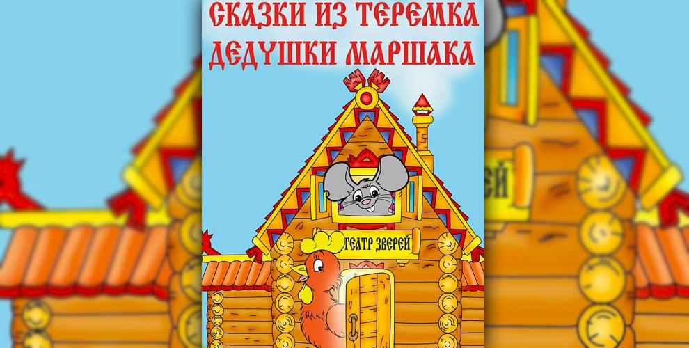 Кукольный спектакль «Сказки из Теремка дедушки Маршака» от театра «Рога и Копыта»