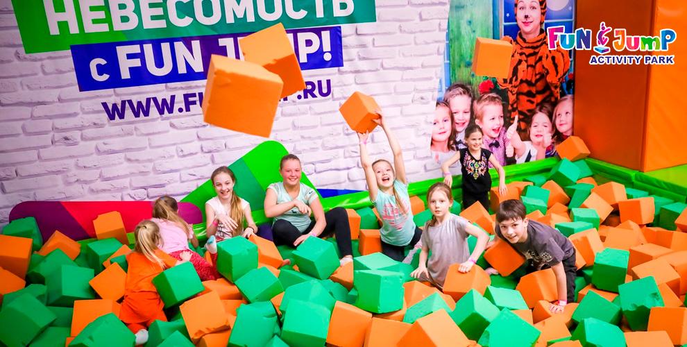 Сеть активити-парков Fun Jump: посещение, проведение новогодних и школьных вечеринок