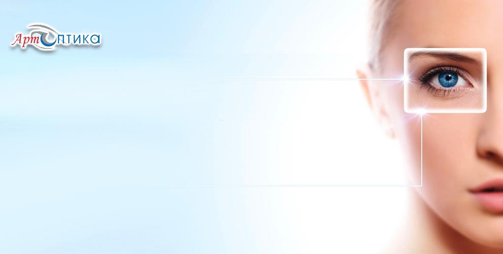 """Консультация и обследование врача-офтальмолога в компании """"АртОптика"""""""