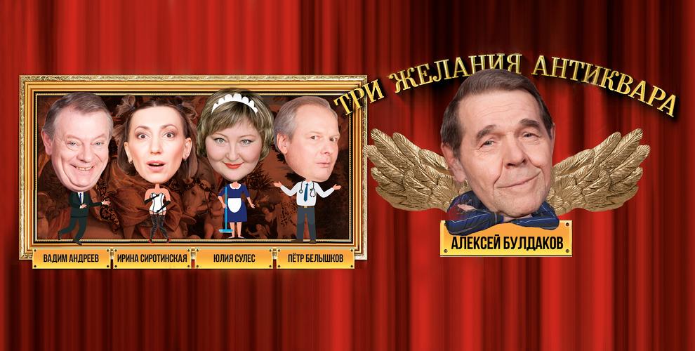 Дворец культуры им. Горького приглашает на спектакль «Три желания антиквара»