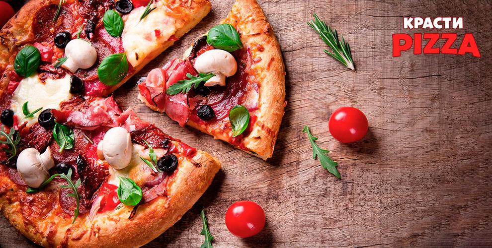 Сытные пиццы «Дискавери ссырным бортом», «Пицца Престолов» от«Красти пицца»