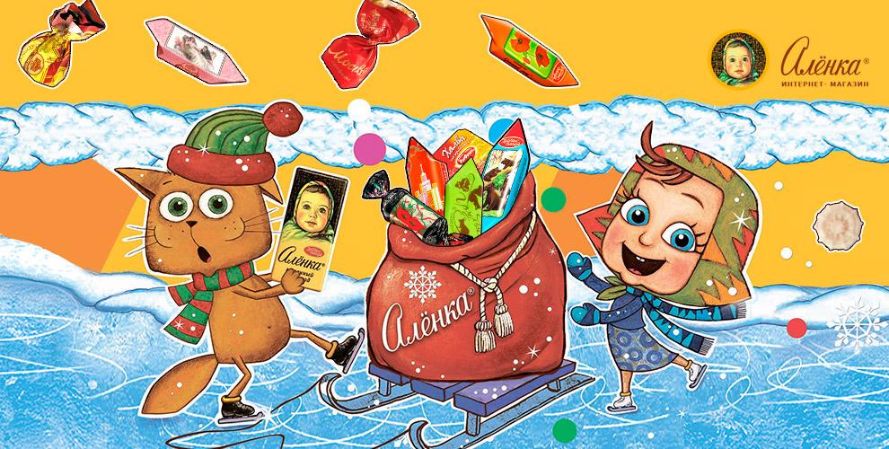 Интернет-магазин кондитерских изделий «Алёнка»: конфеты, шоколад, зефир изавтраки