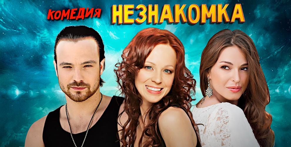 Комедия «Незнакомка» с Алексеем Чадовым, Агнией Дитковските и Ириной Медведевой