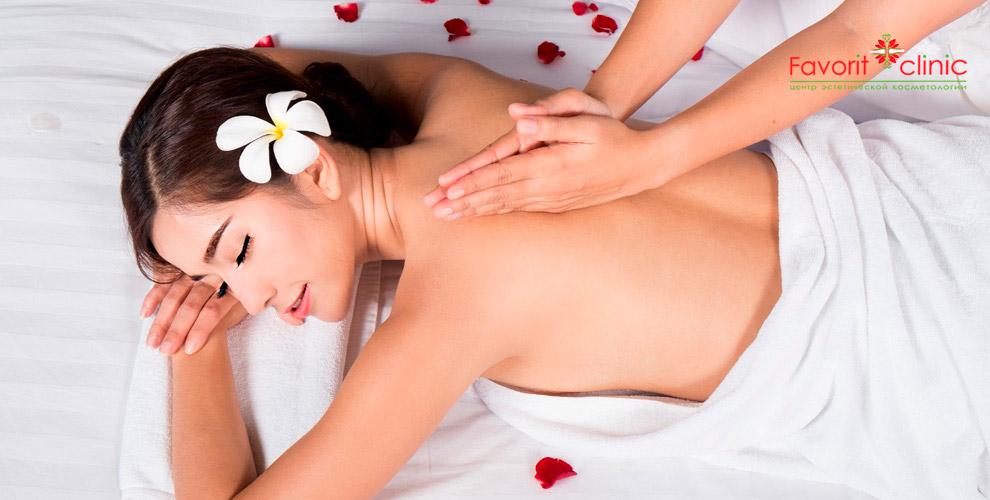 Favorit clinic: массаж, миостимуляция, SPA-программы илазерная эпиляция