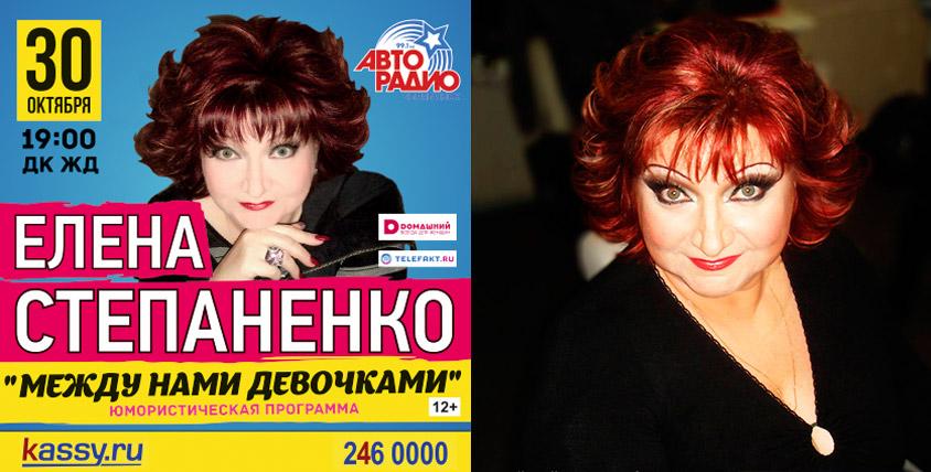 Билеты на сольную юмористическую программу Елены Степаненко за полцены!