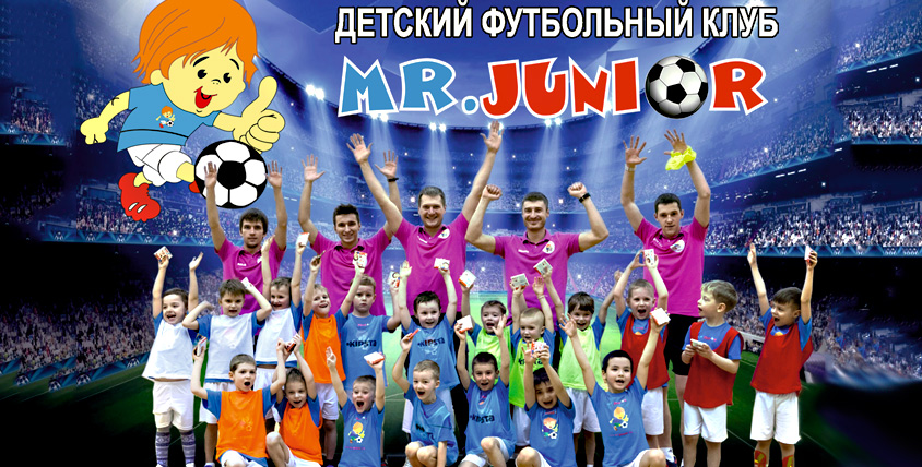 Занятия в сети футбольных клубов для дошкольников Mr.Junior