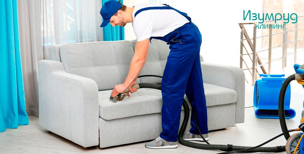 Химчистка мебели, ковровых покрытий иуборка квартир откомпании «Изумруд-клининг»