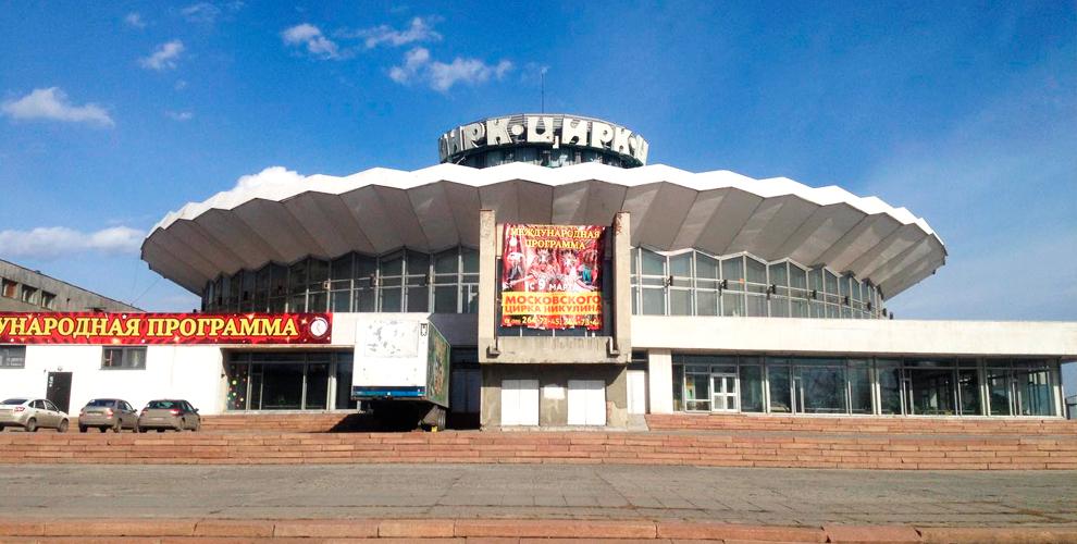 Билеты на цирковое представление «Московского цирка Никулина»
