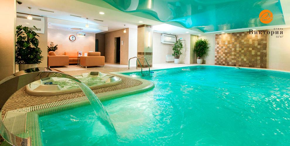 Отель «Виктория»: посещение бассейна, сауны ипроживание вномерах, «Spaдлядвоих»