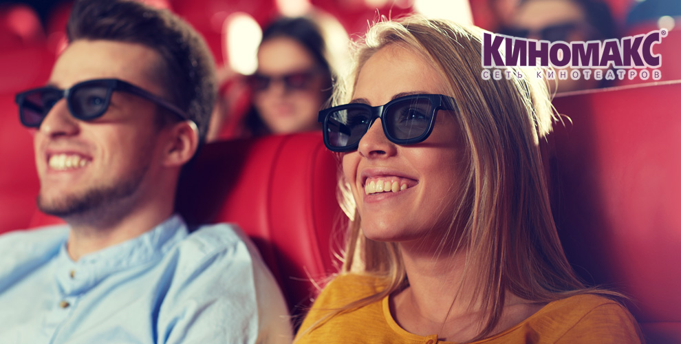 """Билет в кинотеатр """"КИНОМАКС 3D-Мегаполис"""" по специальной цене"""