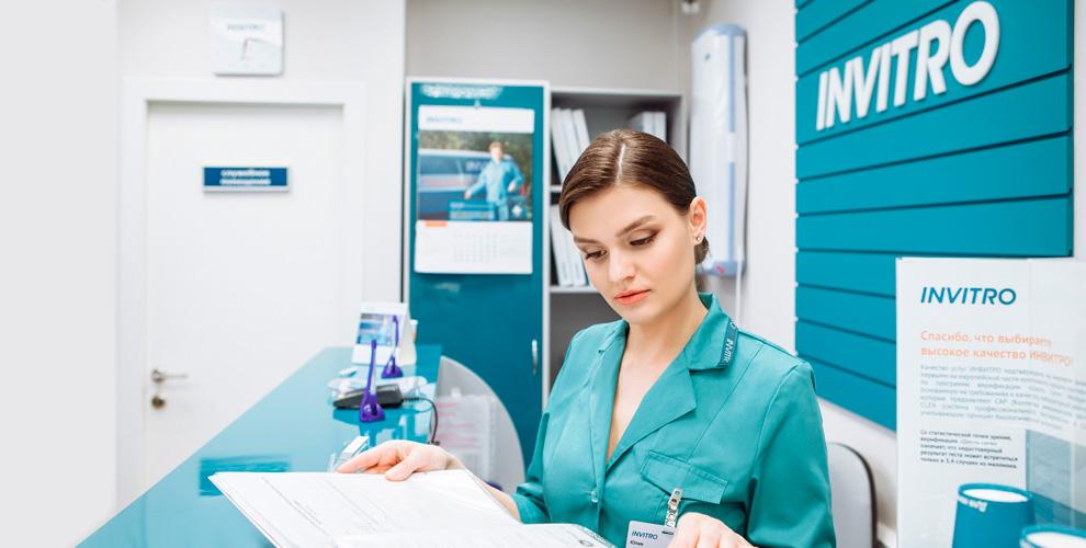 УЗИиЭКГсрасшифровкой всети медицинских офисов «ИНВИТРО»