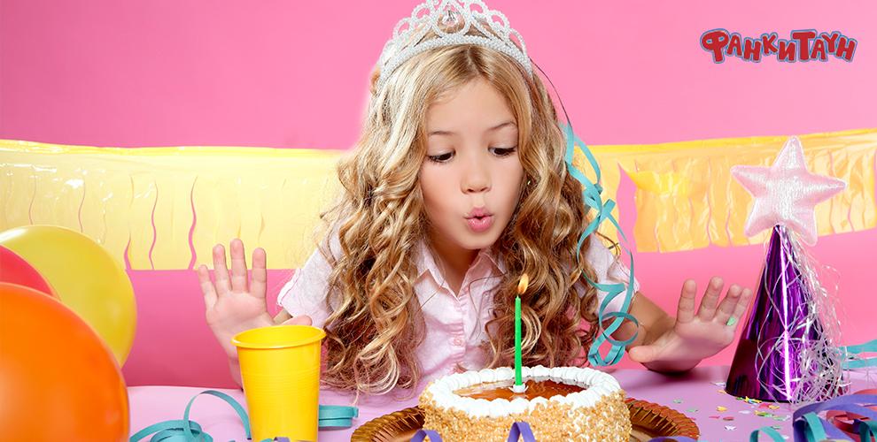 Проведение Дня рождения в будние и выходные дни в развлекательном парке «Фанки Таун»