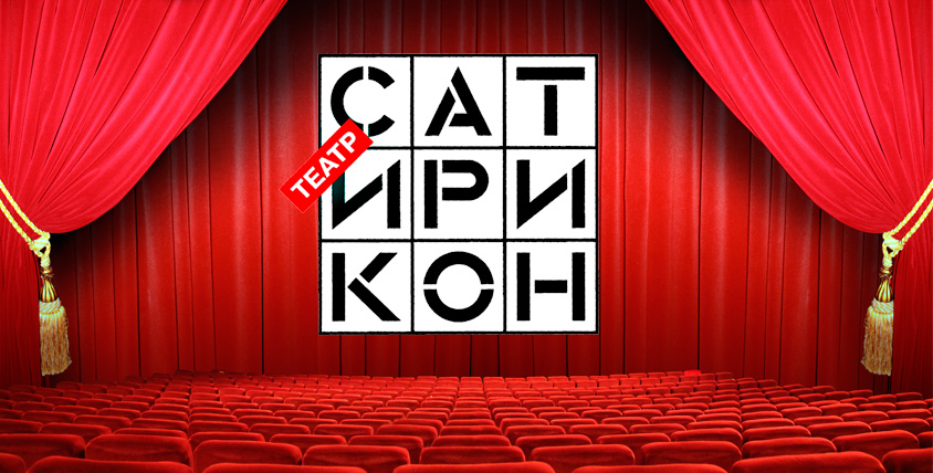 """Два билета по цене одного на любой спектакль в театре """"Сатирикон"""""""