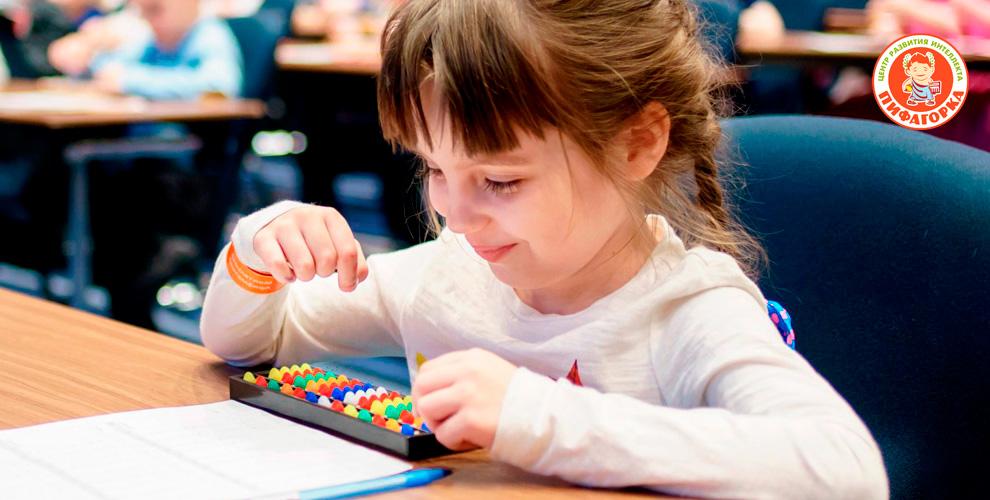 Занятия ментальной арифметикой для детей в центре развития интеллекта «Пифагорка»