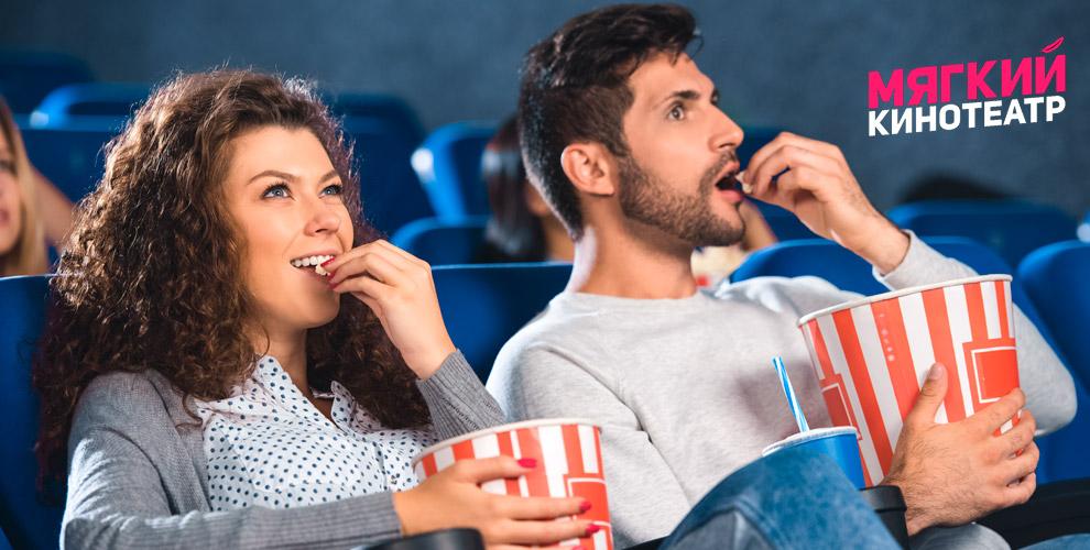 Билеты нафильмы в«Мягкий кинотеатр» вТРК«Гудок»