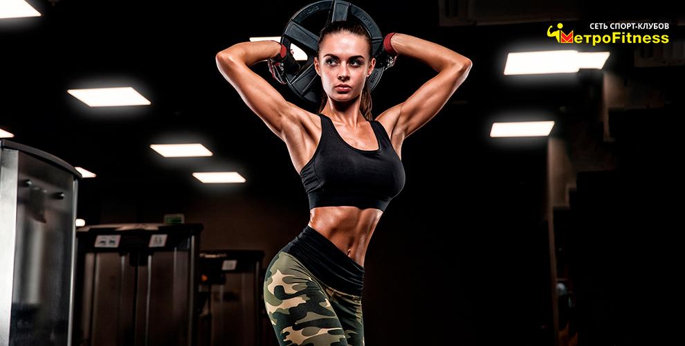 Круглосуточный тренажерный зал, фитнес-тренировки и сауна в сети «МетроFitness»