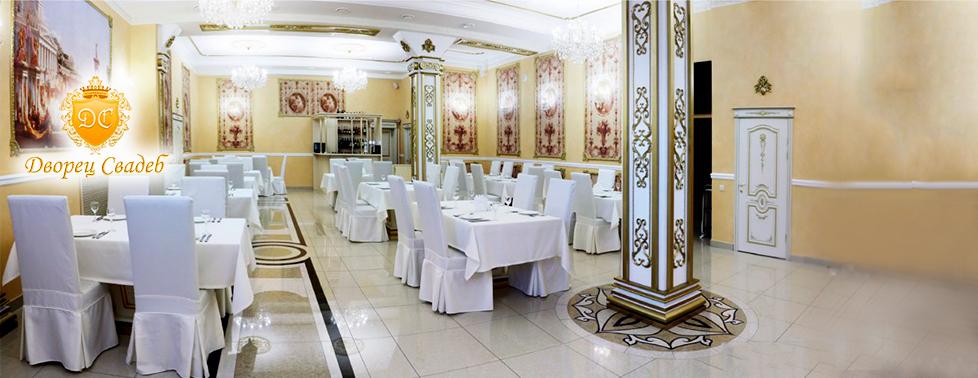 """Поистине царский отдых в ресторане """"Дворец Свадеб""""! Богатый интерьер и широкий выбор блюд специально для вас за полцены"""