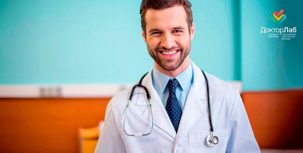 Консультация врачей, обследования идетокс-комплекс винституте здоровья «ДокторЛаб»