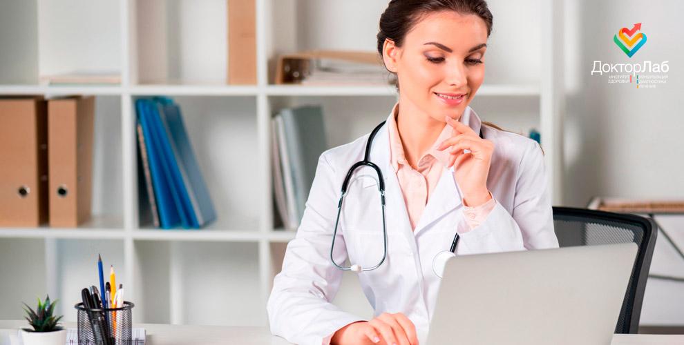Консультация врачей, обследования иУЗИвинституте здоровья «ДокторЛаб»