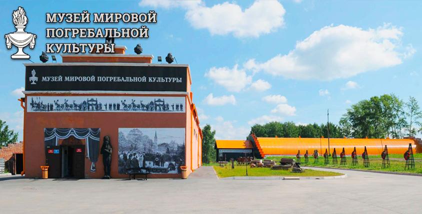Единственный в России! Музей мировой погребальной культуры приглашает вас узнать немного больше о таинственном мире за гранью