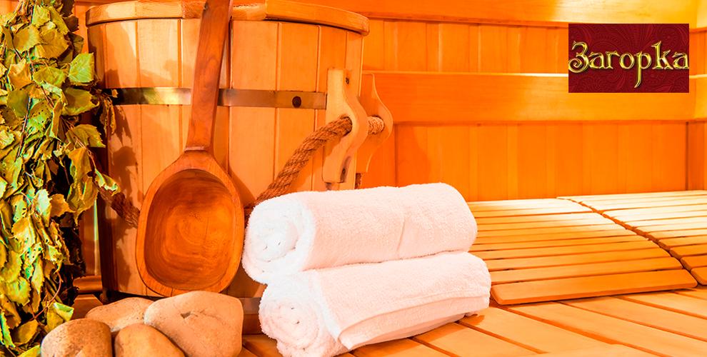 Посещение сауны и бани в гостинично-банном комплексе «Загорка»