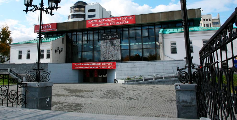 Екатеринбургский музей изобразительных искусств приглашает на фото-выставку