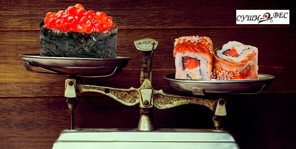 Наборы роллов от 480 руб. за килограмм от ресторана доставки «Суши Вес»