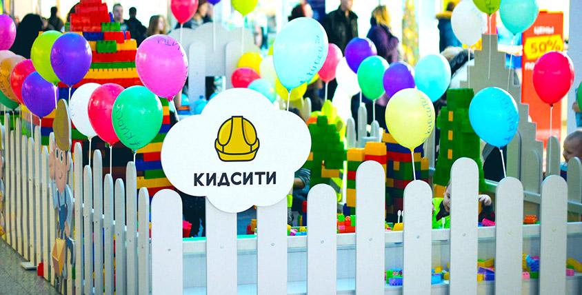 """Самое увлекательное строительство для вашего ребенка! Посещение детской игровой площадки """"Кидсити"""" в ТРЦ """"Мега Дыбенко"""""""